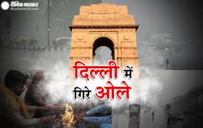Delhi's climate: दिल्ली में बदला मौसम का मिजाज, बारिश के बाद सुबह-सुबह गिरे ओले
