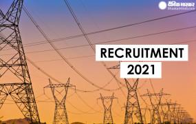 बिजली विभाग में जूनियर इंजीनियर के 21 पदों पर निकली भर्ती, 23 फरवरी आवेदन की आखिरी तारीख