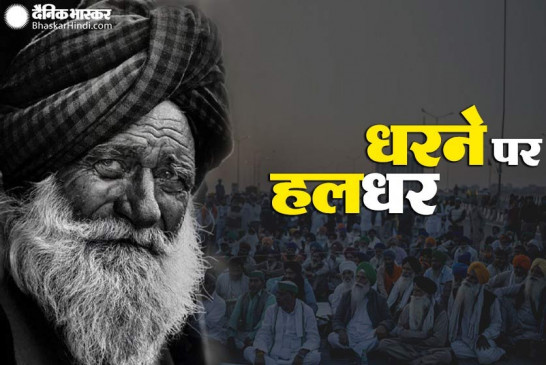 किसान आंदोलन का 47वां दिनः 'केंद्र सरकार कृषि कानूनों पर रोक नहीं लगाना चाहती तो हम इन पर रोक लगाएंगे': सुप्रीम कोर्ट