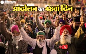 किसान आंदोलन का 48वां दिनः अन्नदाता बोले- अगर सरकार नहीं मानी तो लोहड़ी तो क्या हम होली भी यहीं मनाएंगे
