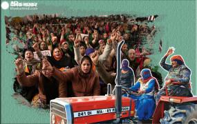 farmers protest day 55: अन्नदाता आज मना रहें हैं महिला किसान दिवस, ट्रैक्टर रैली पर SC 20 को करेगा सुनवाई