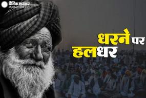 आंदोलन का 58वां दिन : सरकार से 11वें दौर की वार्ता भी बेनतीजा रही, मंत्री मीटिंग छोड़कर चले गए, किसान नेता लौटने का इंतजार करते रहे