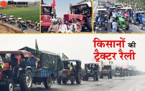 किसान आंदोलन का 43वां दिनः सरकार को समझाने शक्ति प्रदर्शन के दौरान 60 हजार ट्रैक्टर रैली में हुए शामिल