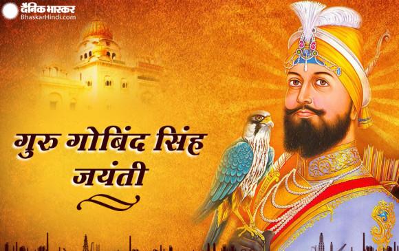 Guru Gobind Singh Jayanti 2021: कौन थे गुरु गोबिंद सिंह, जानिए गुरुपर्व का क्या है महत्व