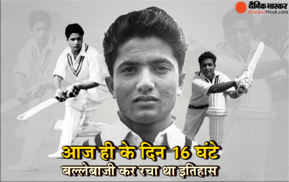 Bhaskar Special: इस पाकिस्तानी क्रिकेटर ने 16 घंटे बल्लेबाजी कर रचा था इतिहास, इतनी देर में हो जाते हैं 11 फुटबॉल मैच