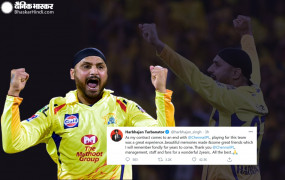 हरभजन सिंह ने CSK से ली विदाई, ट्वीट कर कहा- चेन्नई सुपर किंग्स के साथ मेरा कॉन्ट्रेक्ट खत्म