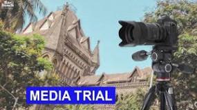 हाईकोर्ट ने कहा - मीडिया ट्रायल से न्याय प्रशासन में पैदा होती है रुकावट, न्यूज चैनलों को संयम बरतने की सलाह