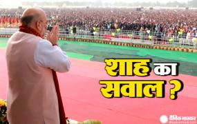 विजय संकल्प समावेश रैली: गृहमंत्री अमित शाह बोले- कांग्रेस जवाब दे सालों तक असम रक्तरंजित क्यों रहा ?