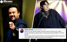 कभी 230 किलो था अदनान सामी का वजन, 16 महीनों में हो गए 75 किलो के, जानिए मोटापे की वजह