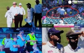 Ind vs Aus 3rd test: सिराज पर नस्लीय टिप्पणी करने वाले 6 दर्शक ग्राउंड से बाहर, ऑस्ट्रेलिया ने टीम इंडिया से मांगी माफी