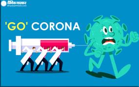 अब इंडिया बोलेगा 'GO' कोरोना, DCGI ने कोविशील्ड और कोवैक्सीन के इस्तेमाल को दी मंजूरी