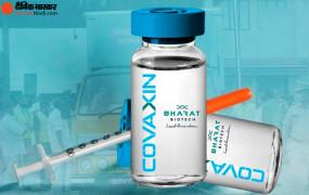 कोरोना वैक्सीनेशन 3 दिन शेष: कोविशील्ड के बाद भारत बायोटेक की कोवैक्सीन की डिलीवरी शुरू, 11 शहरों में पहुंची पहली खेप
