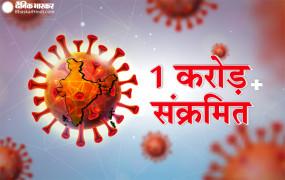 Coronavirus in India: देश में 24 घंटों में कोरोना वायरस के 18,177 नए मामले, 7 महीने बाद एक दिन में सबसे कम मौत