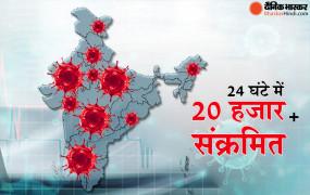 Coronavirus in India: देश में 24 घंटे के भीतर मिले 20 हजार नए केस, अबतक डेढ़ लाख से ज्यादा मौतें