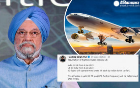 भारत-ब्रिटेन के बीच हवाई सेवाएं फिर से बहाल, केन्द्रीय मंत्री हरदीप सिंह पुरी ने दी जानकारी