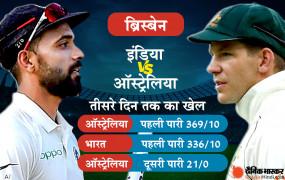 India vs Australia 4th Test day 3: पहली पारी में भारत ने बनाए 336 रन, ऑस्ट्रेलिया ने अब तक 54 रन की बढ़त बनाई