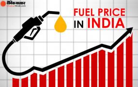 Fuel prices: एक रुपए प्रति लीटर महंगा हुआ पेट्रोल, लगातार दूसरे दिन बढ़े दाम, जानिए आज की कीमतें