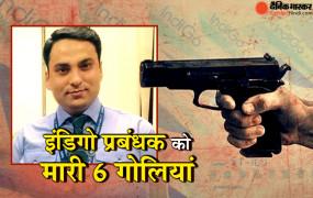 पटना में इंडिगो के प्रबंधक को ताबड़तोड़ मारी 6 गोलियां, अपार्टमेंट के बाहर बंद मिले CCTV