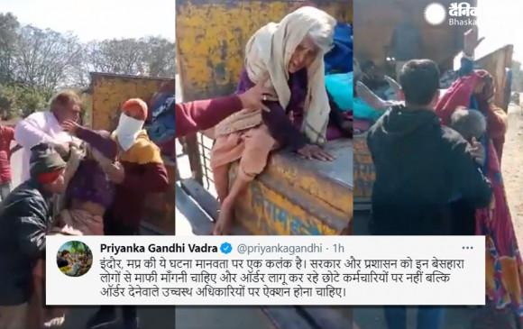 स्वच्छता में नंबर वन इंदौर के एक Video ने देश में कराई सरकार की बदनामी, प्रियंका गांधी ने घटना को मानवता पर कलंक बताया