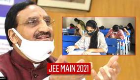 JEE Advanced 2021: 03 जुलाई को होगी जेईई एडवांस्ड की परीक्षा, IIT में प्रवेश के लिए हटाए जाएंगे 75 प्रतिशत की पात्रता वाले मानदंड