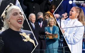 राष्ट्रपति जो बाइडेन के शपथ ग्रहण समारोह में सिंगर जेनिफर लोपेज -लेडी गागा ने दी पॉवरफुल परफॉर्मेंस