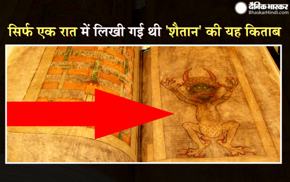 Bhaskar Special: सिर्फ एक रात में लिखी गई थी 'शैतान' की यह किताब, 85 किलो है वज़न, पढ़ते ही लोग हो जाते हैं पागल !