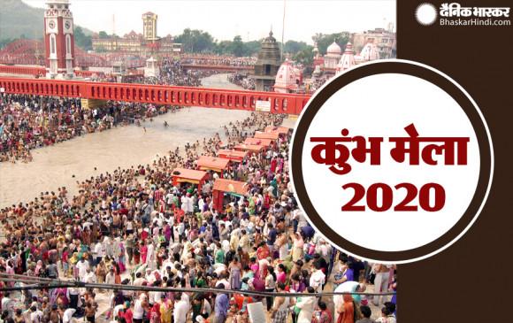 Kumbh Mela 2021: 48 नहीं 60 दिन का होगा कुंभ मेला, 5 दिन पहले कोरोना रिपोर्ट निगेटिव लाने पर कर सकेंगे स्नान