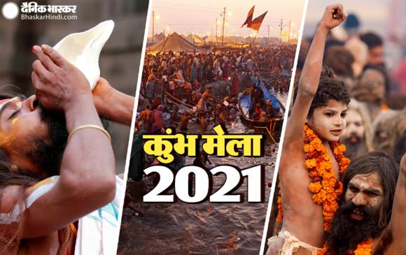 कुंभ मेला 2021: मकर संक्रांति पर होगा कुंभ का पहला स्नान, जानें शाही स्नान की तिथियां