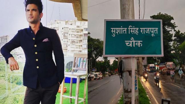 सुशांत सिंह राजपूत के नाम पर रखा जाएगा दिल्ली की इस सड़क का नाम, प्रस्ताव को मिली मंजूरी