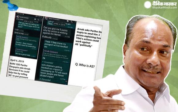 Arnab WhatsApp chats: एके एंटनी ने कहा- टॉप सीक्रेट मिलिट्री ऑपरेशन की जानकारी लीक करना राजद्रोह, जिसने किया उसे सजा मिले
