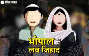 लव जिहाद: 'मेरा नाम पूजा है, मैं आत्महत्या करने जा रही हूं, इसका जिम्मेदार आदिल खान है'