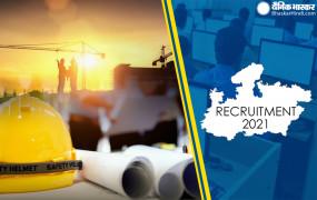 Recruitment in MP: Civil, Mechanical और Electrical Engineer के पदों पर भर्ती, आवेदन के लिए पढ़ें पूरी खबर
