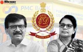 महाराष्ट्र: ईडी ने संजय राउत की पत्नी को पूछताछ के लिए फिर बुलाया, पीएमसी बैंक में धोखाधड़ी का मामला