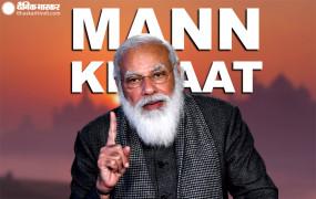 Mann Ki Baat: दिल्ली हिंसा पर बोले प्रधानमंत्री नरेंद्र मोदी- 26 जनवरी को तिरंगे का अपमान देख देश दुखी हुआ