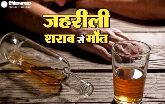 मध्य प्रदेश: मुरैना में जहरीली शराब पीने से 10 लोगों की मौत, कई की हालत गंभीर
