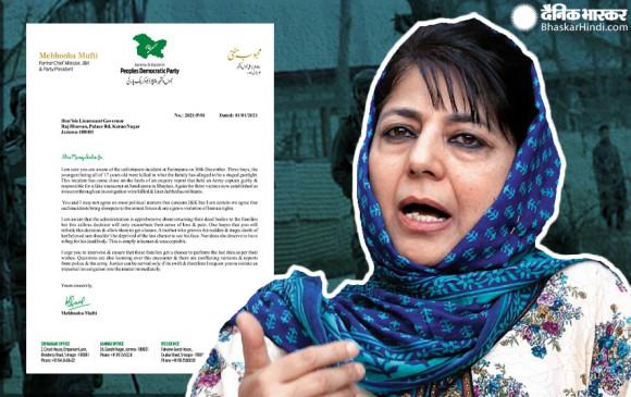 श्रीनगर एनकाउंटर की जांच को लेकर महबूबा की राज्यपाल को चिट्ठी