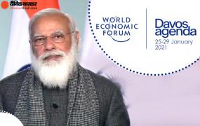 Davos Agenda Summit: पीएम मोदी बोले- कोरोना संकट में भारत ने अपनी वैश्विक जिम्मेदारी को शुरू से निभाया