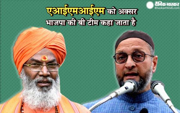 BJP सांसद साक्षी महाराज का दावा ' ओवैसी ने बिहार चुनाव में भाजपा की मदद की, अब उप्र और बंगाल भी जीतेंगे '