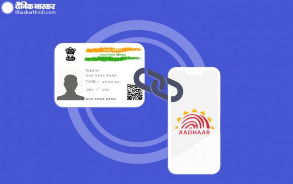 आधार कार्ड में मोबाइल नंबर अपडेट करवाने के लिए नहीं पड़ेगी किसी भी डॉक्यूमेंट की जरूरत, यहां पढ़ें पूरी खबर