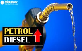 Fuel Price: आज राजधानी में एक लीटर पेट्रोल के लिए चुकाना होंगे इतने रुपए, जानें आपके शहर में क्या हैं दाम