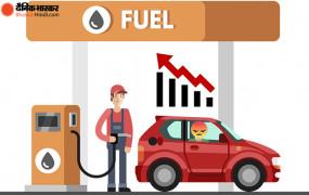Fuel Price: पेट्रोल-डीजल की कीमत में 29 दिनों बाद फिर लगी आग, जानें आज के दाम