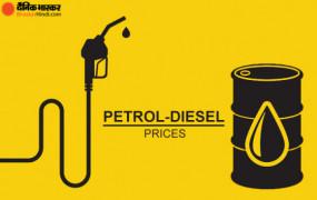 Fuel Price: आज फिर बढ़ गए पेट्रोल-डीजल के भाव, जानिए कितनी है कीमत