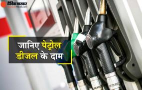 Fuel Price: आसमान छू रहे पेट्रोल-डीजल के दाम, जानिए आज कितनी बढ़ गई कीमत