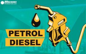 Fuel Price: तेल कंपनियों ने फिर दिया झटका, जानिए पेट्रोल- डीजल की कीमत