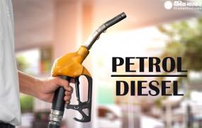 Fuel Price: आज इतने रुपए लीटर बिक रहा पेट्रोल- डीजल, जानें अपने शहर में क्या है रेट