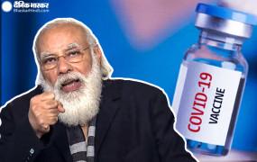 कोरोना वैक्सीन को मिली मंजूरी, PM मोदी बोले- वैज्ञानिकों ने दिखाया आत्मनिर्भर भारत का जज्बा