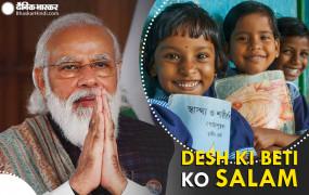 राष्ट्रीय बालिका दिवस पर पीएम मोदी ने किया देश की बेटियों को सलाम