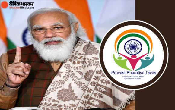 Pravasi Bharatiya Divas 2021: प्रवासी भारतीय सम्मेलन में बोले PM मोदी- कोरोना काल में आप सभी का सहयोग मिला