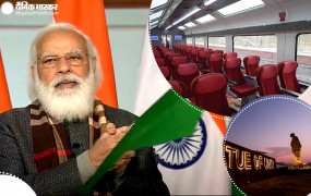 Statue of unity के लिए PM मोदी ने 8 ट्रेनों को दिखाई हरी झंडी, कहा- रेलवे के इतिहास में पहली बार ऐसा हुआ