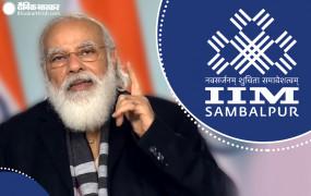 IIM संबलपुर को मिला नया कैंपस, PM मोदी ने कहा- 'वर्क फ्रॉम एनिवेयर' कॉन्सेप्ट से दुनिया ग्लोबल वर्कप्लेस में बदली